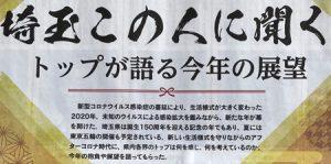 埼玉この人2020