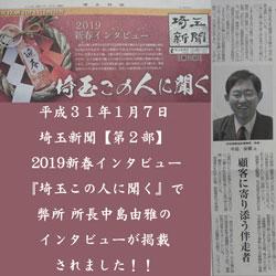 saitama-np_190107