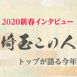 saitama-np_200107-s