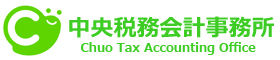 さいたま市の中央税務会計事務所