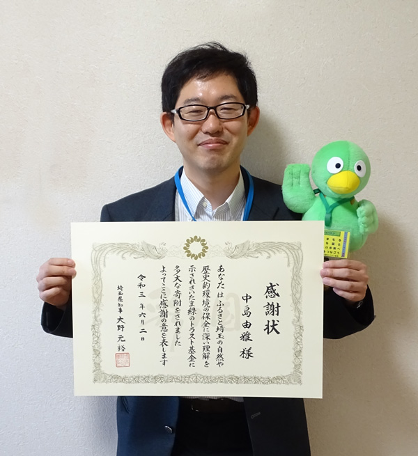 greentrust_saitama