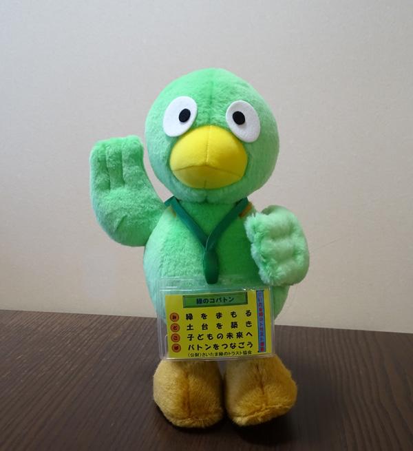 greenkobaton
