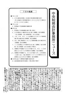 中央税務会計事務所ニュース7月号